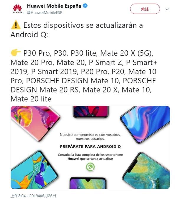 华为西班牙公布安卓10.0升级名单:首批共计17款