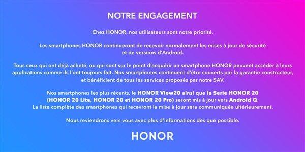 荣耀法国:荣耀V20/20系列可升级安卓10.0