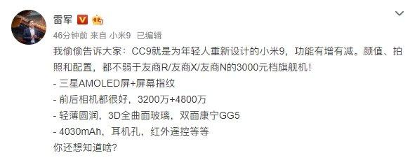 旗舰级的解锁体验 小米CC9/9e全系标配第7代屏幕指纹