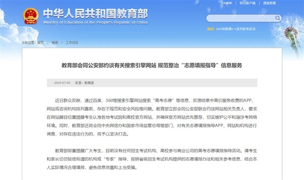 """教育部:已约谈有关搜索引擎网站 整治""""志愿填报指导"""""""
