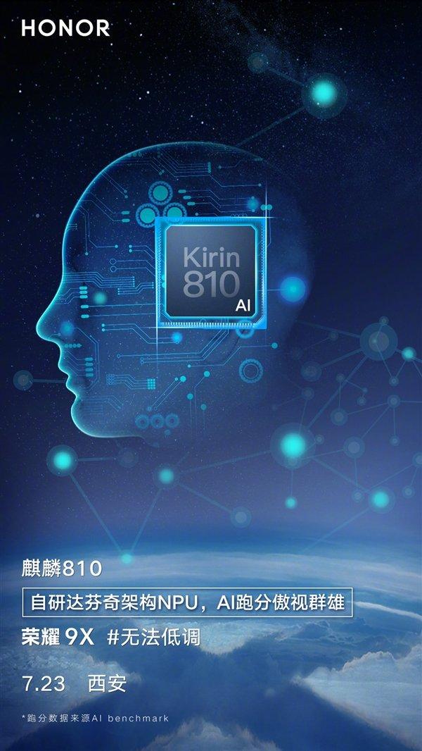 荣耀9X 7月23日发布:麒麟810加持 AI跑分傲视群雄