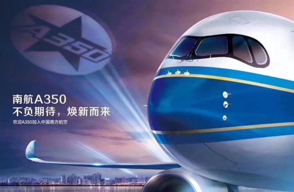"""南航""""墨镜侠""""首航成功:看完被A350圈粉了"""