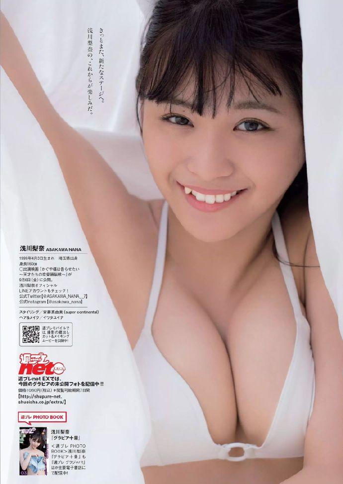 Weekly Playboy 2019年第三十七期