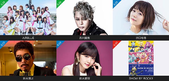 Animelo Summer Live 2020