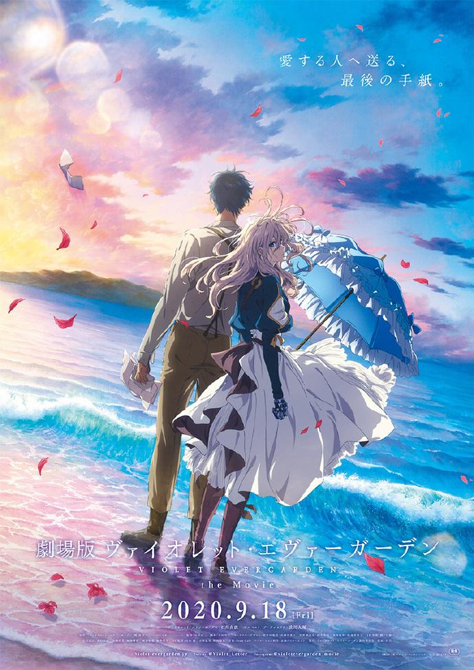 《剧场版紫罗兰永恒花园》再定挡9月18日上映 新预告公布