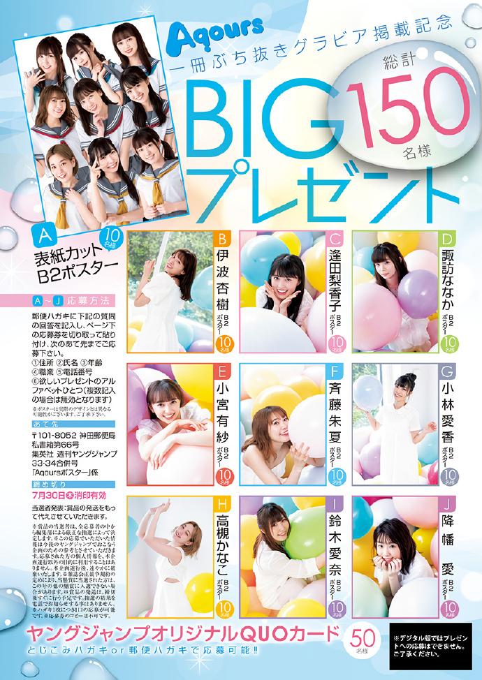 週刊ヤングジャンプ 2020 No.33&34合併号 - p444 [aKraa]