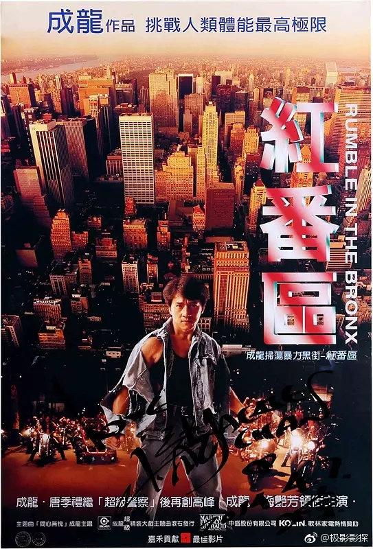 1995成龙高分动作《红番区》BD1080P.国粤英语.高清中字