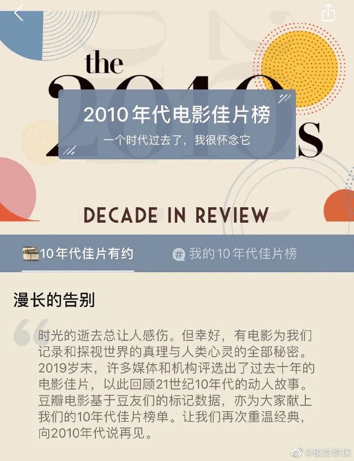 豆瓣2010年代电影佳片榜话语+外语前20合集