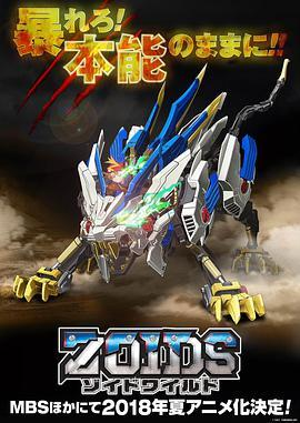 Zoids Wild高清在線