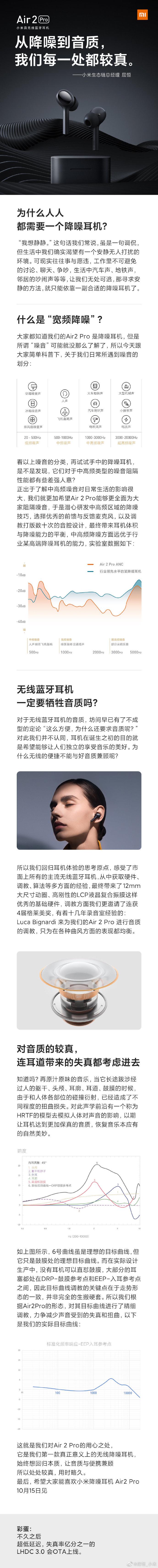 小米官方解释:小米降噪耳机Air 2 Pro-玩懂手机网 - 玩懂手机第一手的手机资讯网(www.wdshouji.com)