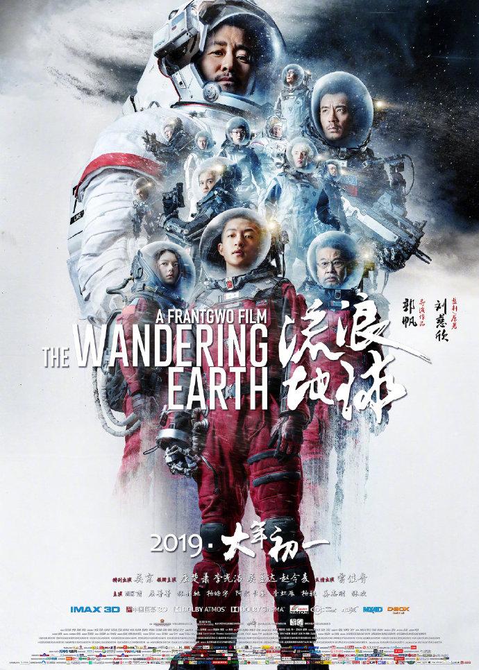 流浪地球高清海报