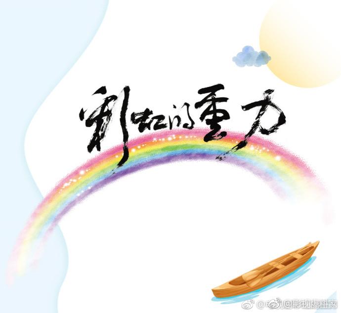 彩虹的重力