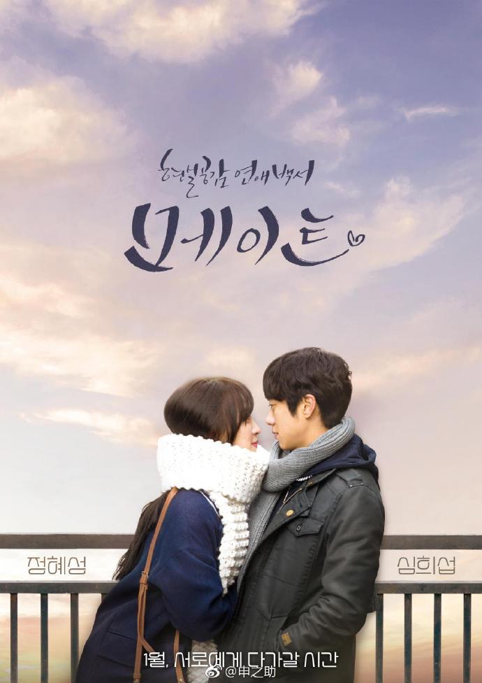 伴侣韩国电影