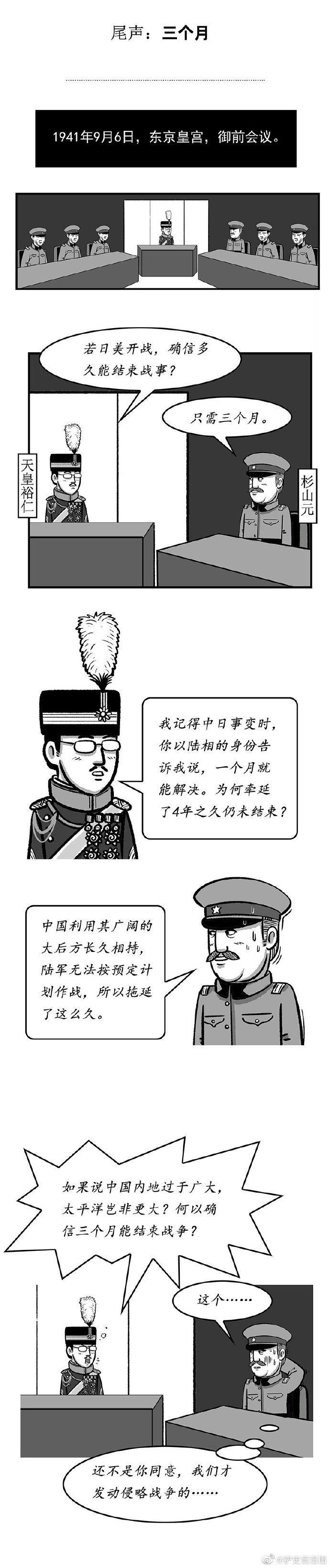 《八佰》背后的故事:日军速胜迷梦怎样破灭?