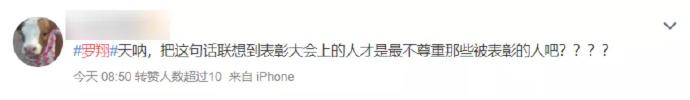 那个**律的段子手罗翔,被一条微博拉下了神坛 liuliushe.net六六社 第5张