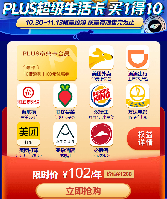 买1送10!京东PLUS超级生活卡/联合卡/单卡102/148/99元(后2种返30元红包)
