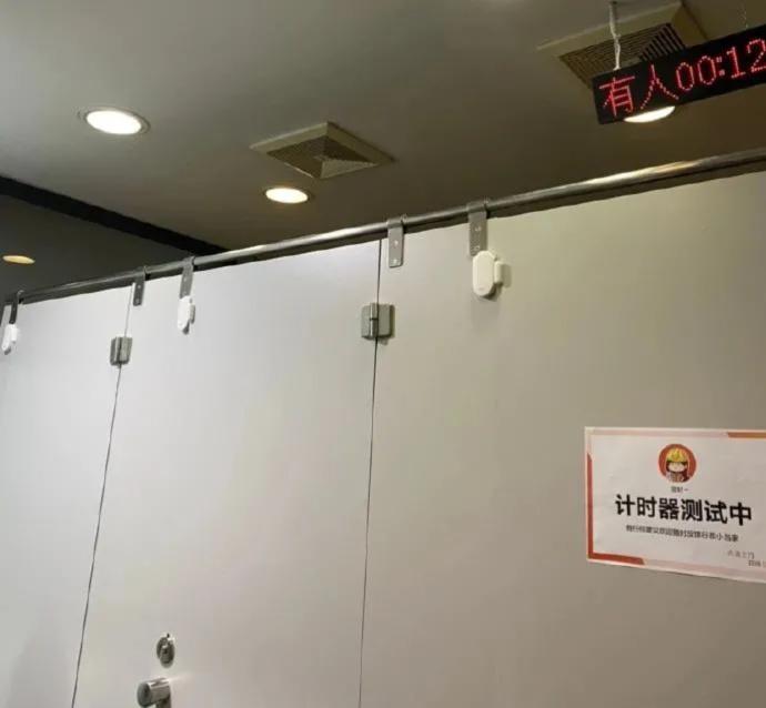 互联网大厂的厕所难题