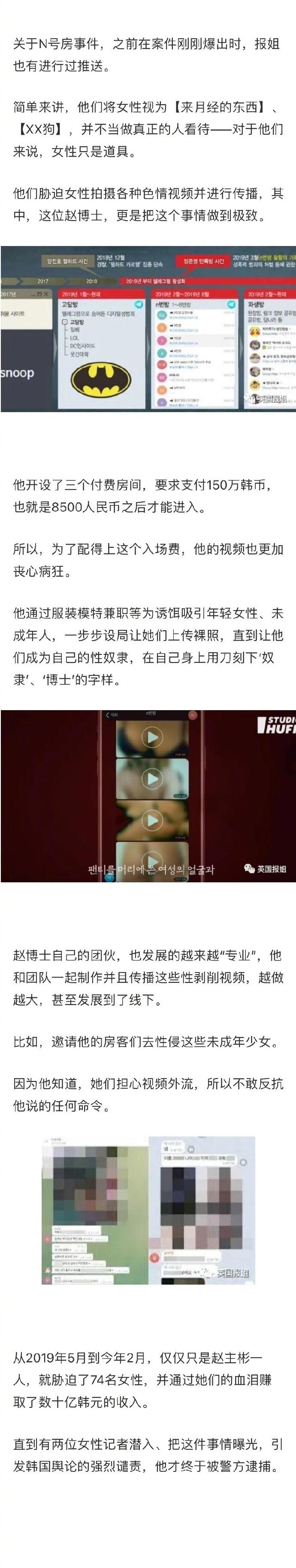 韩国n号房判决结果出来,N号房主犯 赵主彬 被判40年-云奇网