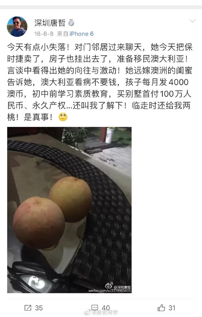 """深圳女中产""""移民澳洲""""之囧事"""