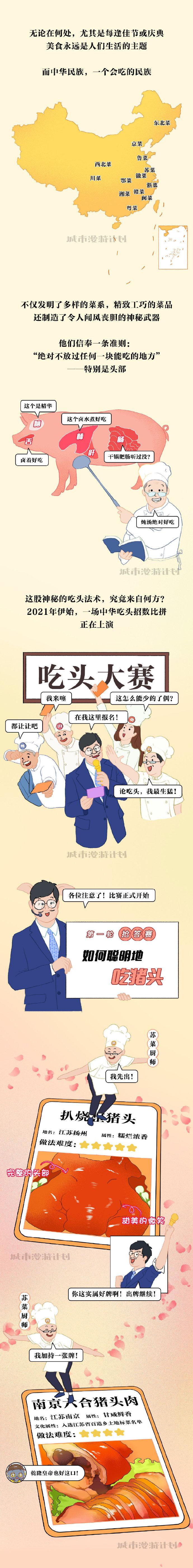 """在吃这件事上,中国人秉承一条准则:""""绝对不放过任何一块能吃的地方"""""""