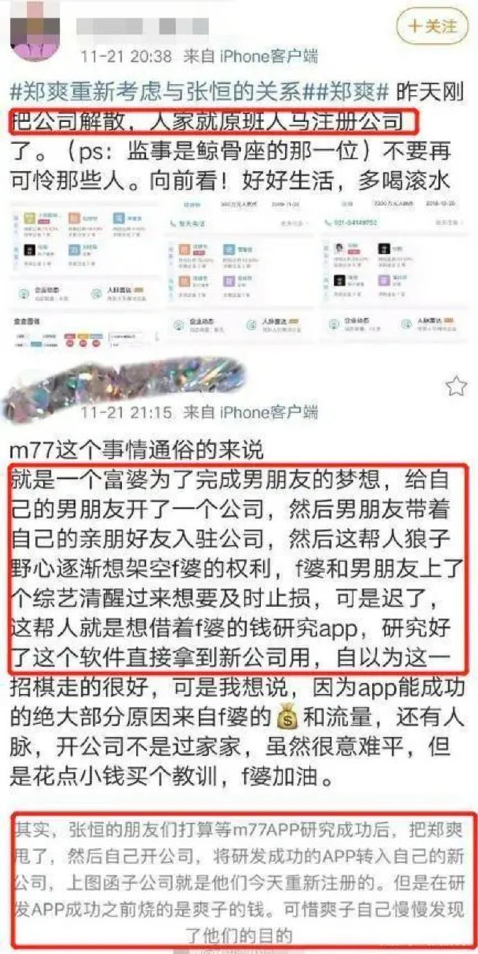 郑爽和张恒纠纷的前因后果:一个APP引发的血案