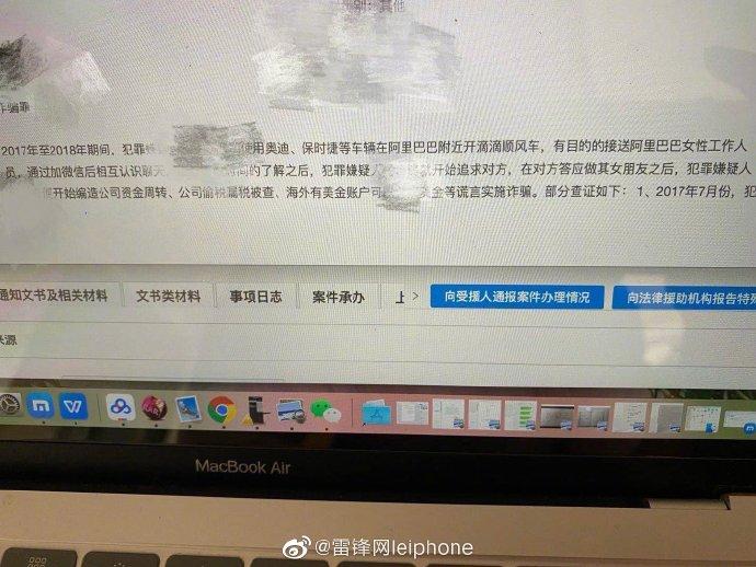 初中文化滴滴司机逆袭12位阿里白领,抵挡不住金钱诱惑而落入法网 liuliushe.net六六社 第2张