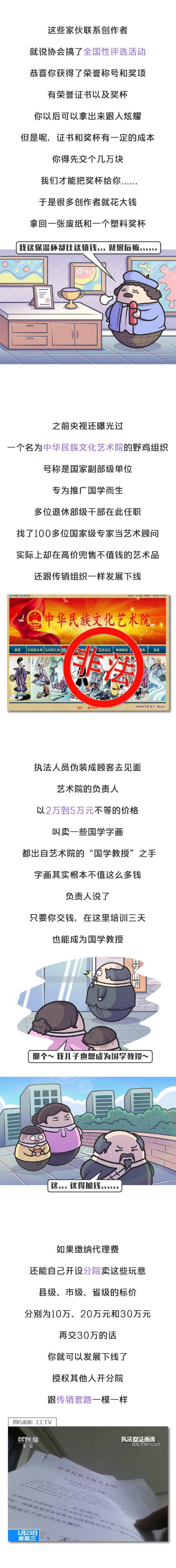 """中国志愿者协会是非法的!注意这些潜伏在我们身边的""""野鸡""""组织"""