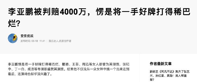 明星投资失败案例很多,李亚鹏投资旅游地产4000万还不上