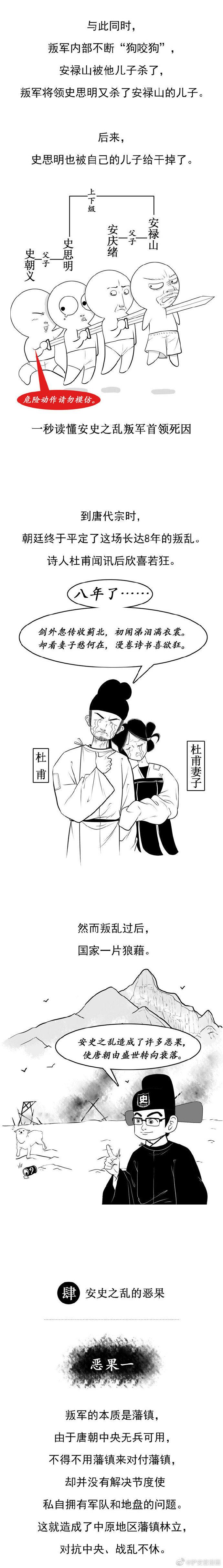 唐朝|安史之乱是因为胡人不值得信任吗?
