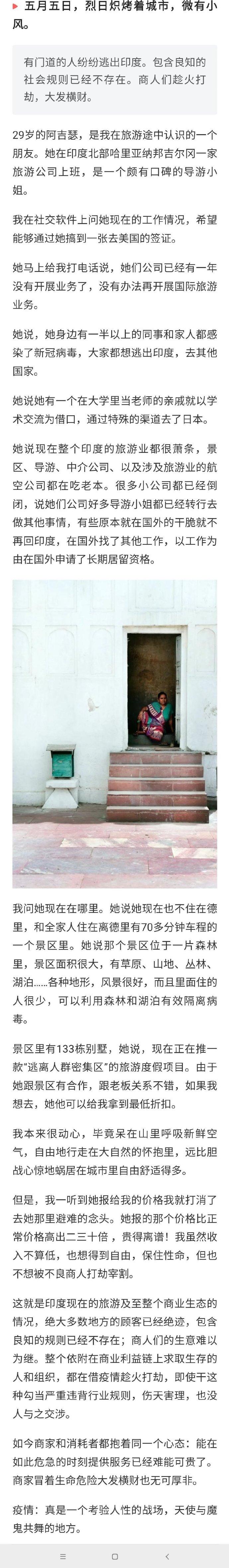 印度女作家的疫情日记,有几个故事真是太惨了