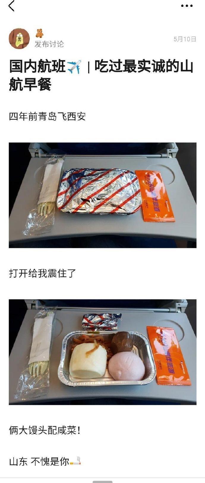 山东航空的飞机餐,不愧是山东