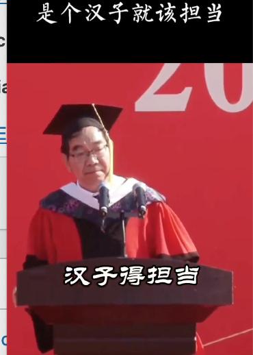 河南大学硬核发言