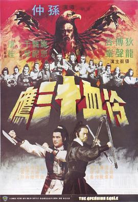 冷血十三鹰1978