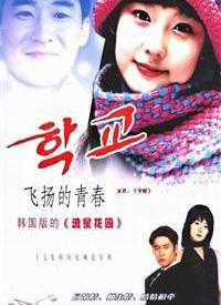 学校1999韩剧
