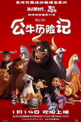 公牛历险记国语版
