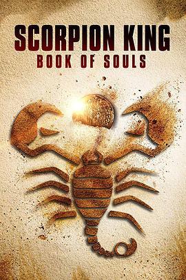蝎子王5灵魂之书