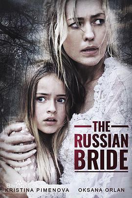 俄国新娘2019