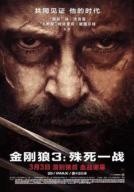 金刚狼3殊死一战