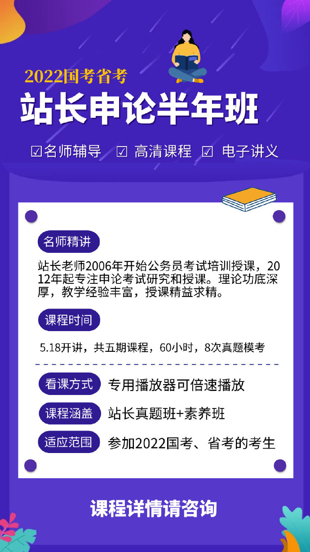 """022国考省考站长申论半年班"""""""