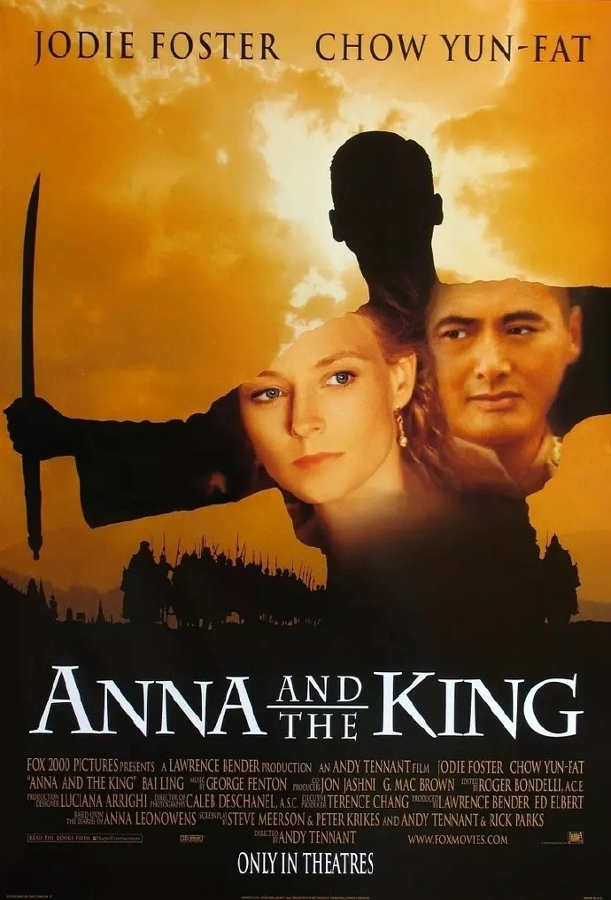 安娜與國王