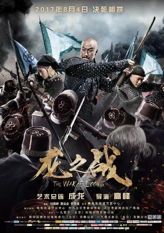 龙之战2017