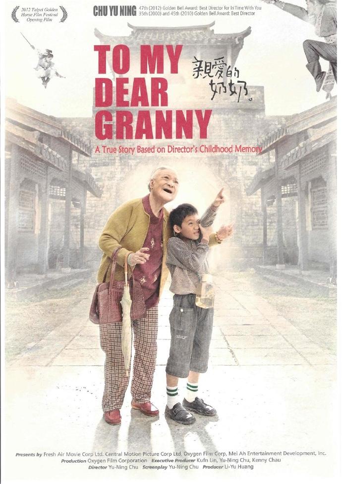 亲爱的奶奶
