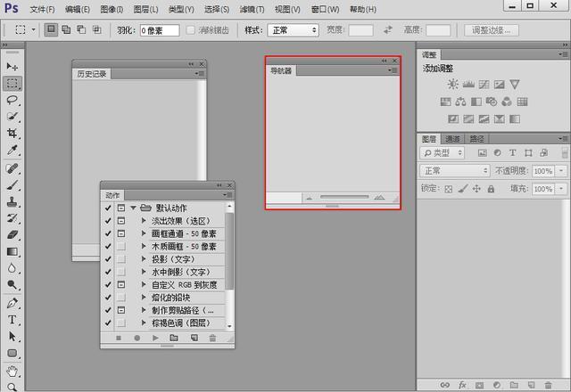 PS教程:Photoshop软件优化_PS软件运行速度优化
