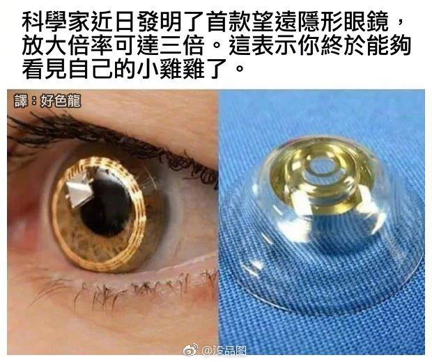 科学家发明望远隐形眼镜