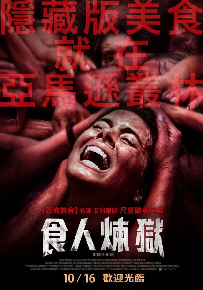 2013恐怖冒险《绿色地狱/食人炼狱》BD1080P.英语中字