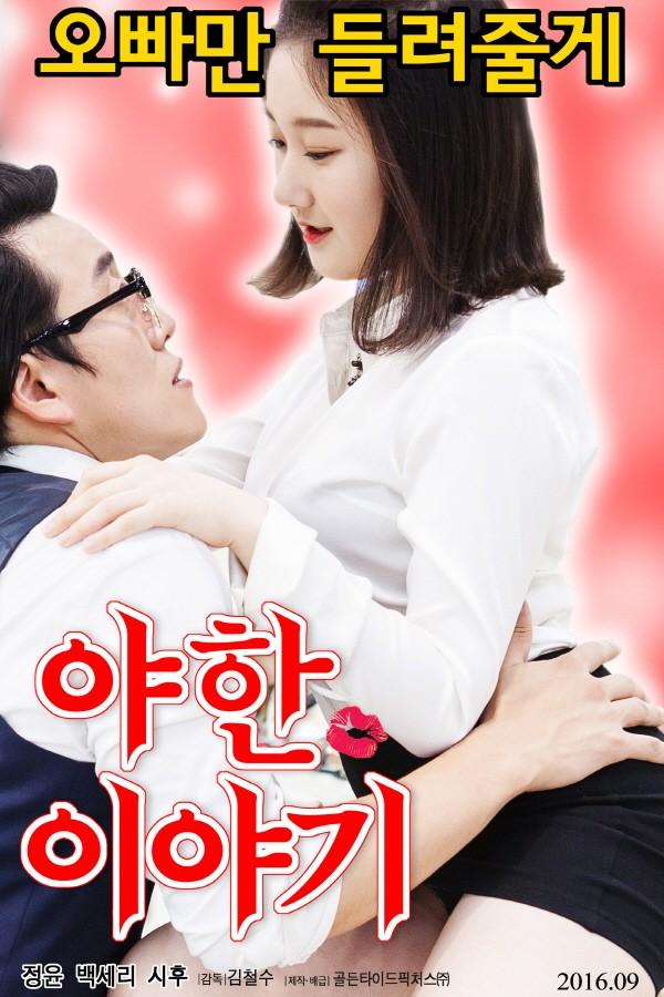 欲望故事韩国完整版
