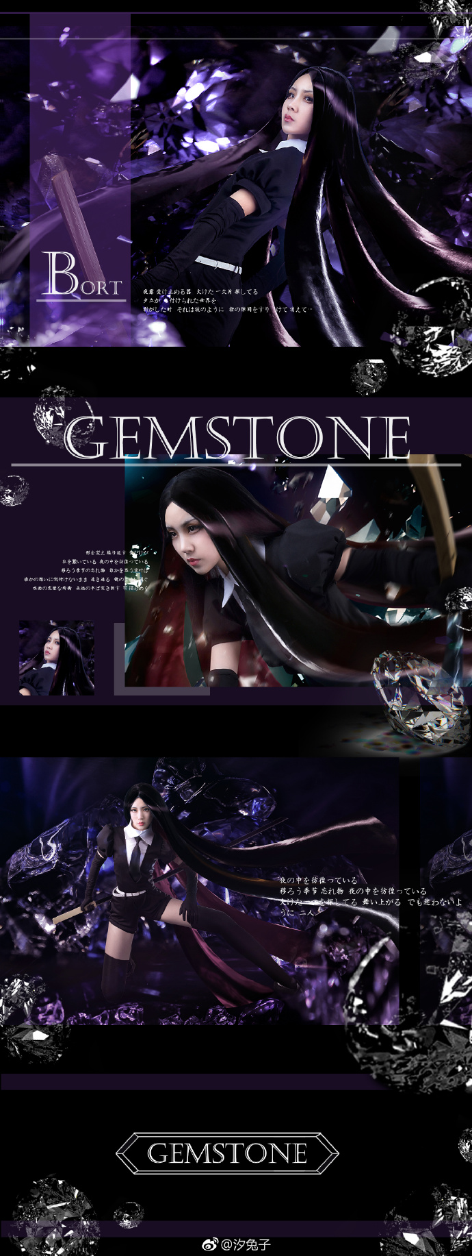 【cos正片】可以说是非常还原《宝石之后》钻石组 cosplay欣赏 cosplay-第3张