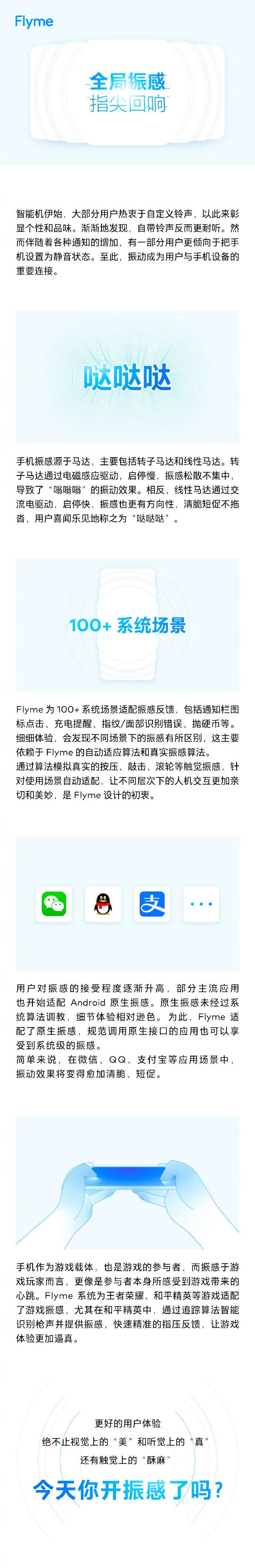 魅族Flyme:发布有关「全局振感」的干货文章