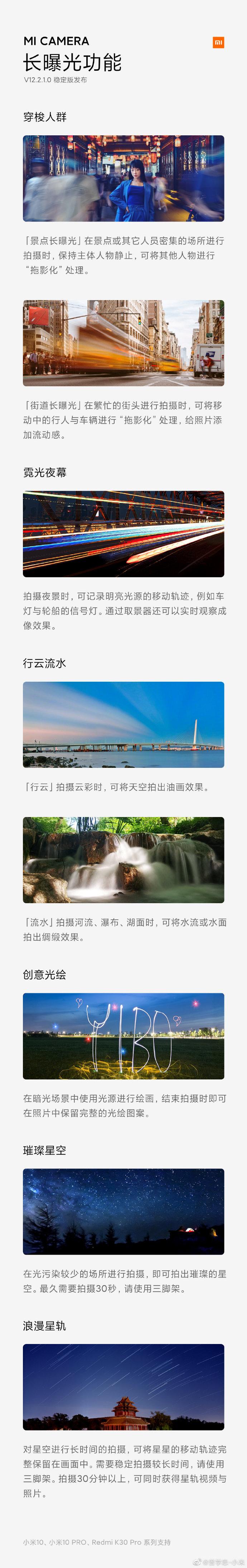 小米曾学忠:长曝光功能在V12.2.1.0稳定版发布-玩懂手机网 - 玩懂手机第一手的手机资讯网(www.wdshouji.com)