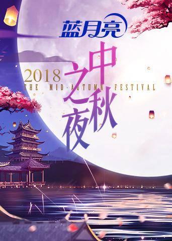湖南衛視中秋之夜2018